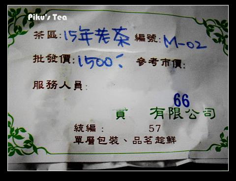 15年舊茶01.jpg