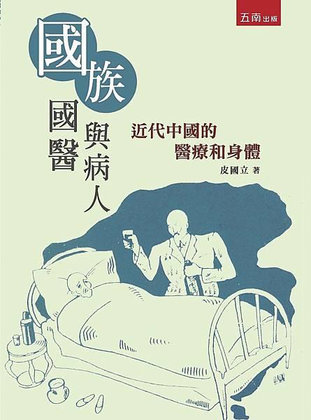 國族、國醫與病人:近代中國的醫療和身體.jpg