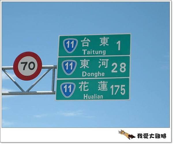 DAY2花東海岸公路.01