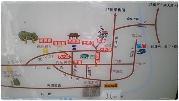 南庄桂花巷.08