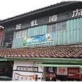 新竹內灣老街.04