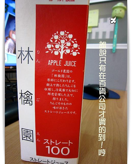 蘋果汁02