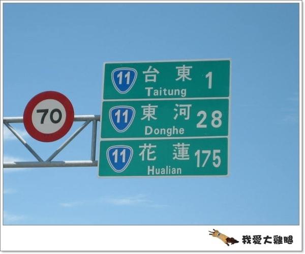 DAY2花東公路.01