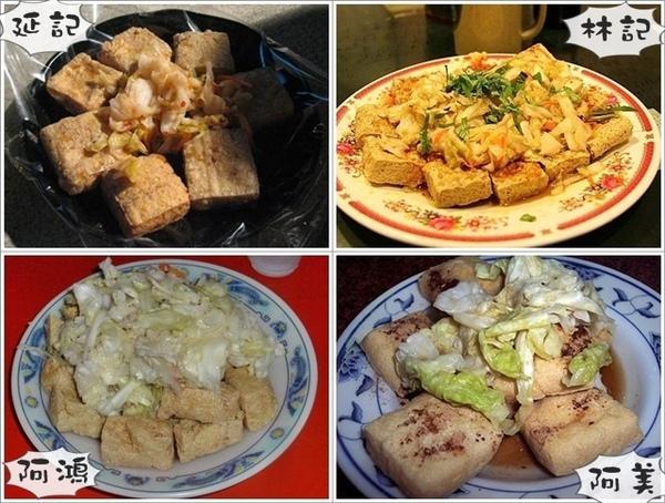 臭豆腐大排名.05
