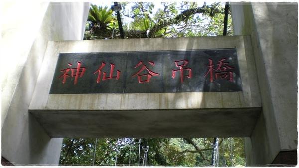 南庄神仙谷.09