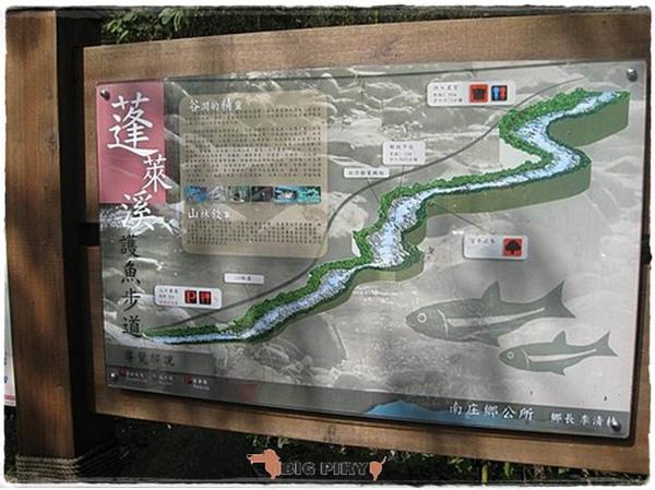 蓬萊護魚溪道.02