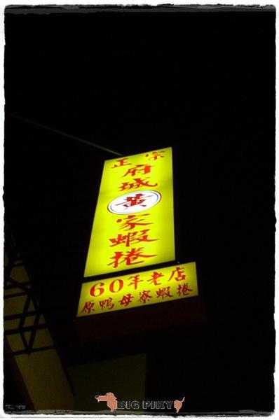 內行台南小吃.09