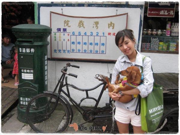 新竹內灣老街.05