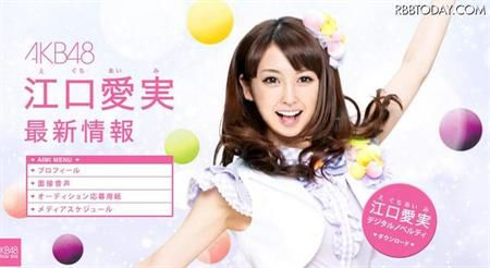 虛擬假人的AKB48江口愛實.jpg