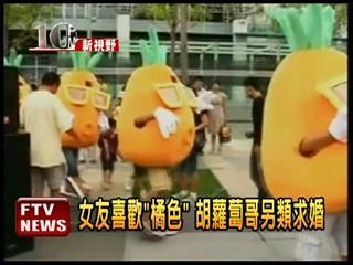 女友喜歡橘色「胡蘿蔔哥」另類求婚.jpg