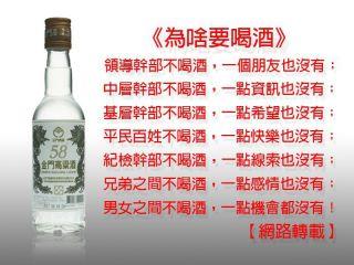 為啥要喝酒.jpg
