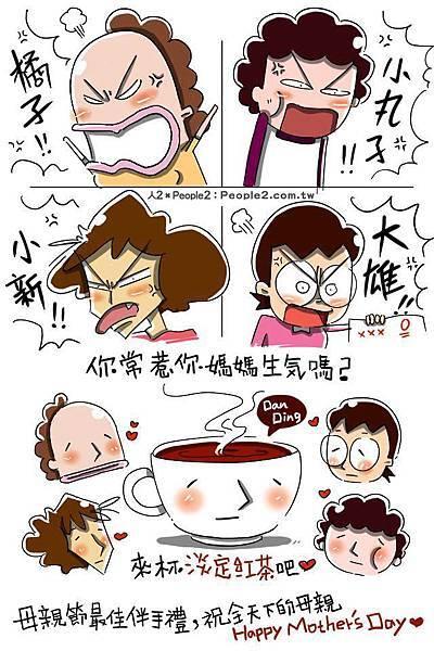 母親節最佳伴手禮~淡定紅茶