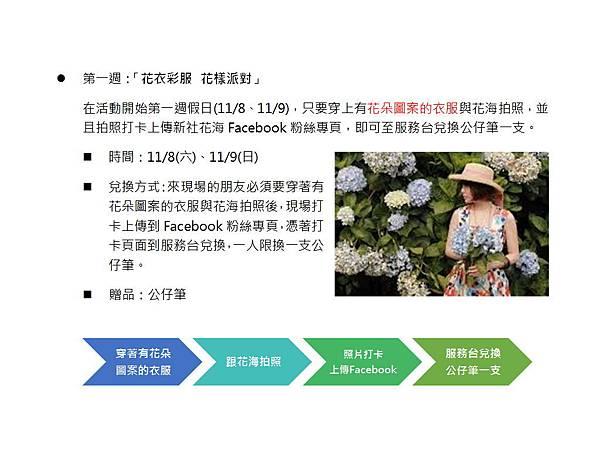 2014新社花海11月8日11月9日穿花朵圖案的衣服與花海拍照上傳臉書贈送公仔筆.jpg