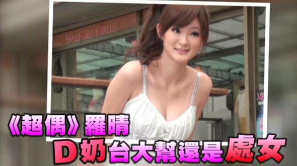 超偶-羅晴,21歲,32D,台大國企系大三,坦承還是處女.jpg