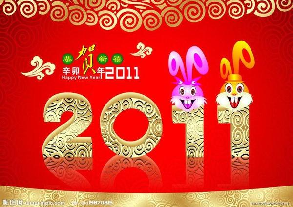 2011兔年行大運.JPG