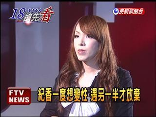 「台灣第一偽娘」紀香.jpg