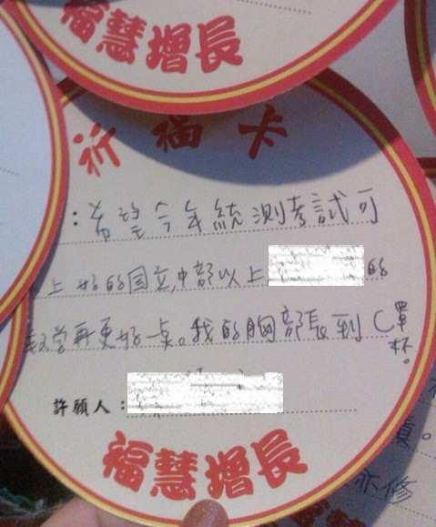 女學生竟然向文昌帝君祈求C罩杯,這張照片也成為證據.JPG