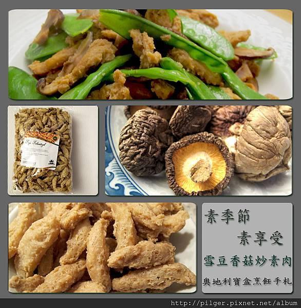 [素季節 素享受] 雪豆香菇炒素肉