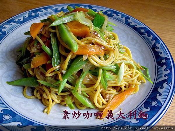 素炒咖喱義大利麵