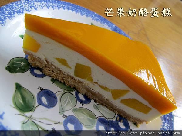 芒果奶酪蛋糕