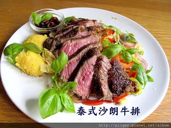 泰式沙朗牛排