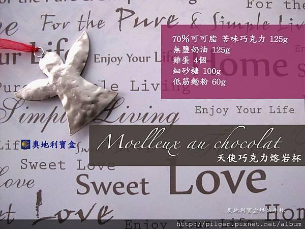 天使巧克力杯 手札.jpg