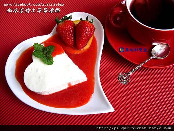 IMG_0395似水柔情之草莓凍酪.jpg
