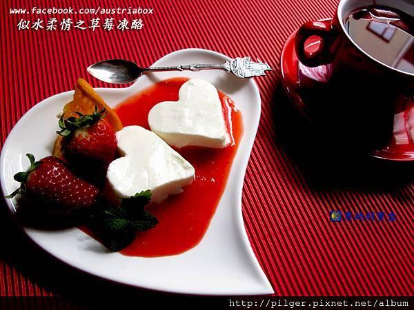 IMG_0366 似水柔情草莓凍酪.jpg