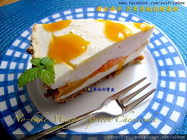 IMG_1092芒果杏桃乳酪蛋糕.jpg