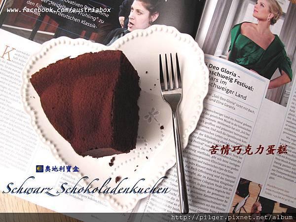 IMG_1408苦情巧克力蛋糕1.jpg
