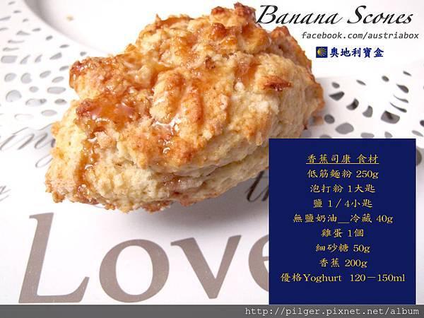 IMG_9818香蕉司康 手札.jpg