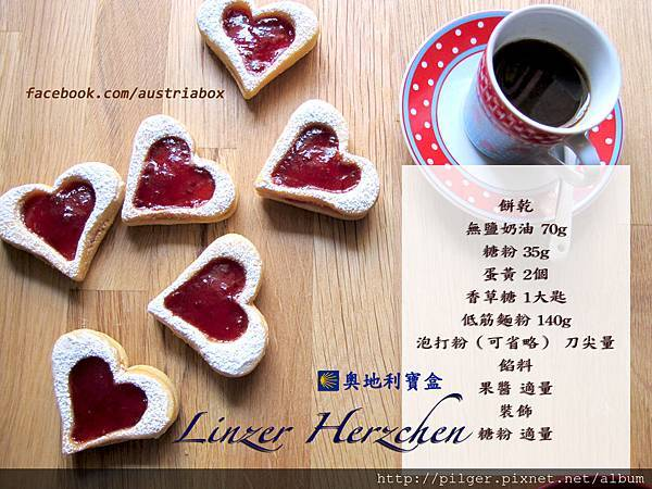 IMG_9148 同心果醬餅乾 手札.jpg