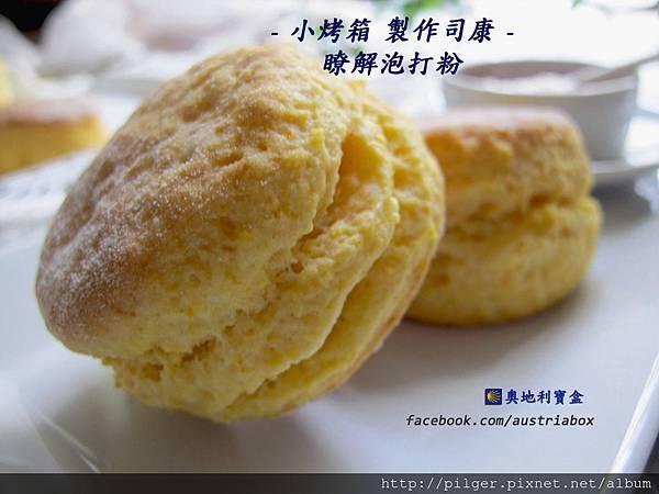 IMG_8683小烤箱製作司康.jpg