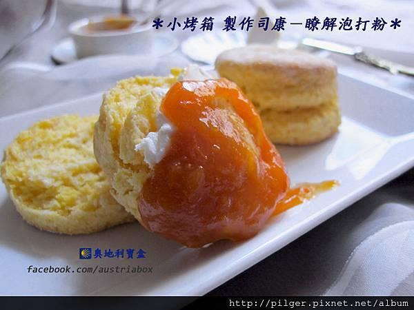 IMG_8697s 小烤箱製作司康.jpg