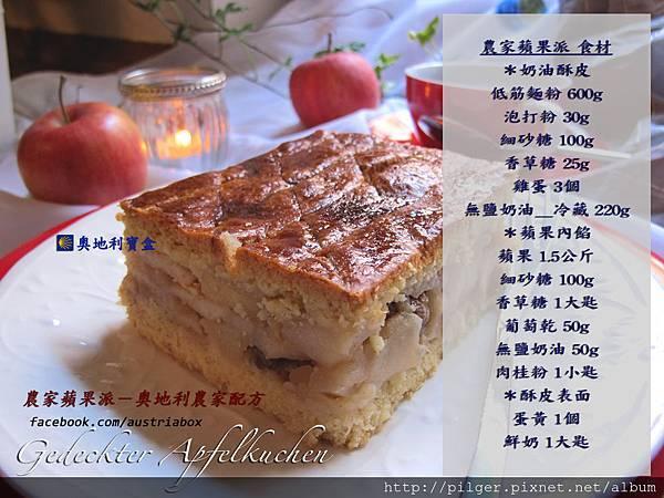 IMG_1666蘋果派-奧地利農家配方 手札.jpg