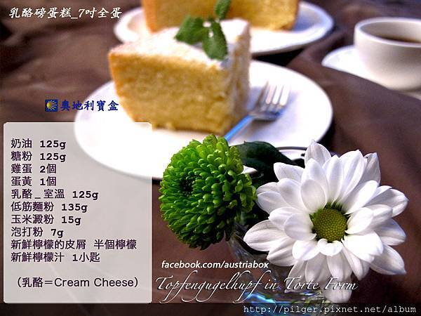 IMG_3575乳酪磅蛋糕 全蛋手札.jpg