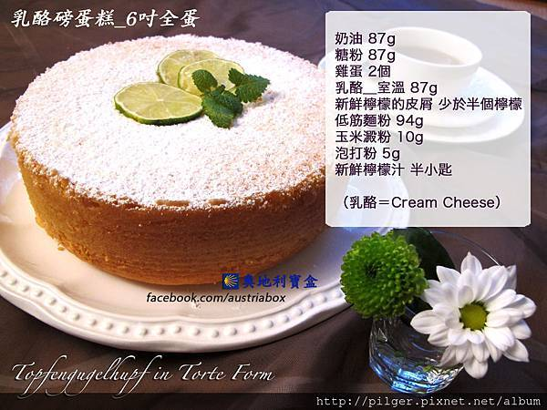 IMG_3575乳酪磅蛋糕 全蛋6吋 手札.jpg