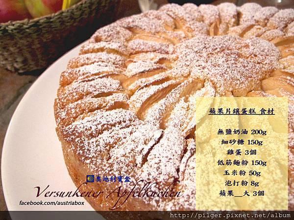 IMG_1113蘋果片鑲蛋糕 手札.jpg
