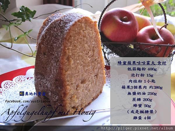 IMG_0864蜂蜜蘋果咕咕霍夫 手札.jpg