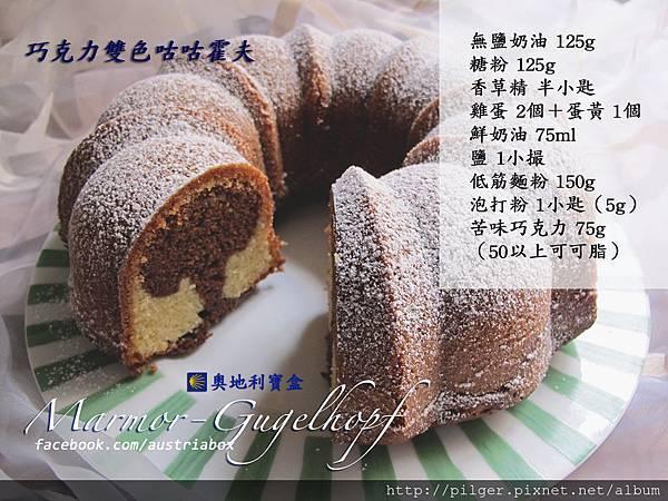 IMG_6416 巧克力雙色咕咕霍夫 手札-小.jpg