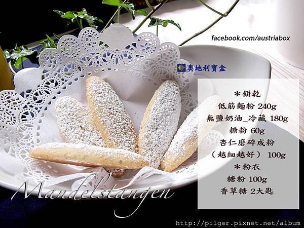 IMG_8507 香草杏仁餅乾 手札.jpg