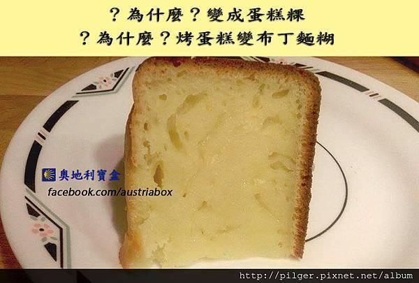 唐曼凌蛋糕粿.jpg