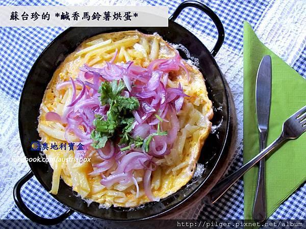 IMG_7745馬鈴薯烘蛋Cover.jpg