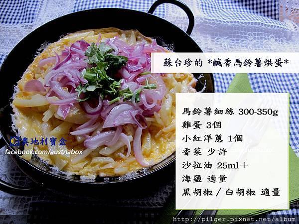 IMG_7737馬鈴薯烘蛋 手札.jpg