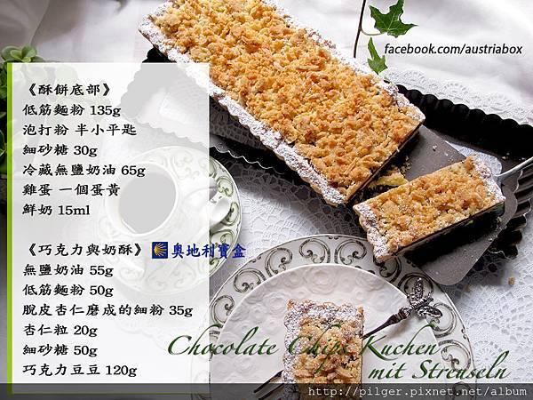 IMG_1111豆豆巧克力杏仁酥 手札.jpg