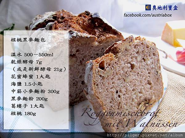 IMG_1296核桃黑麥麵包 手札.jpg