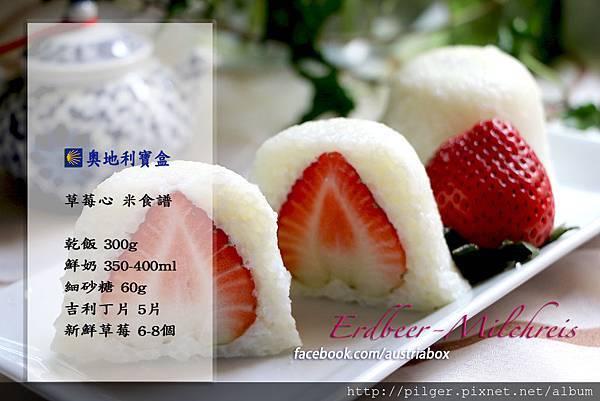 IMG_1125草莓心米食譜 手札.jpg