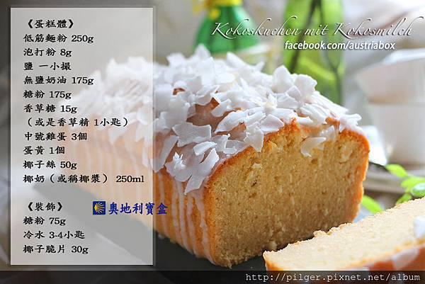 IMG_1276泰香椰子蛋糕 手札.jpg
