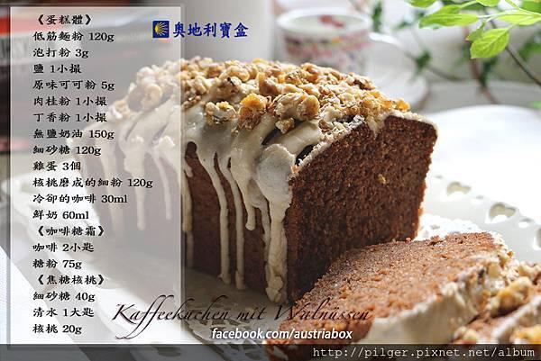 IMG_1441咖啡核桃磅蛋糕 手札.jpg