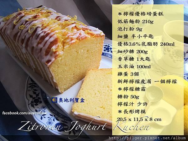IMG_0123 檸檬優格磅蛋糕 手札.jpg